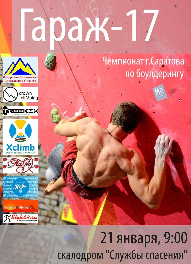 saratovclimbers.ru/wp-content/uploads/2017/01/GSzu4WL0nFQ.jpg