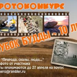 Фотоконкурс КБ - 10 лет